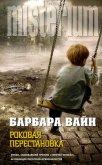 Роковая перестановка - Вайн Барбара
