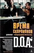 "Время скорпионов - D. O. A. ""Dead on arrival"""