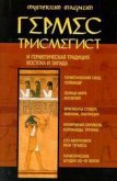 Гермес Трисмегист и герметическая традиция Востока и Запада - Богуцкий Константин