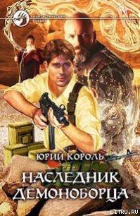 Наследник демоноборца - Король Юрий