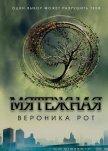 Мятежная - Рот Вероника