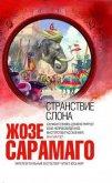 Странствие слона - Сарамаго Жозе
