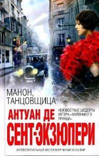 Манон, танцовщица (сборник) - де Сент-Экзюпери Антуан