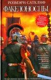 Факелоносцы - Сатклифф Розмэри