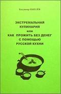 Экстремальная кулинария. Как прожить без денег: русская экстремальная пища - Цыпляев Владимир Рэмович