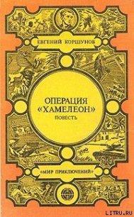 Операция «Хамелеон» - Коршунов Евгений Анатольевич