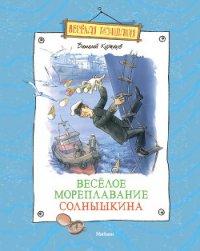 Весёлое мореплавание Солнышкина - Коржиков Виталий Титович