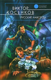 Русские навсегда - Косенков Виктор Викторович