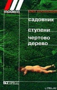 Чёртово дерево - Косински Ежи