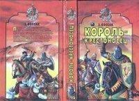 Король-крестоносец - Коссак Зофья