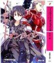 Sword Art Online. Том 8 - Вначале и потом - Кавахара Рэки