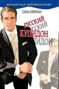 Русский купидон - Майская Саша