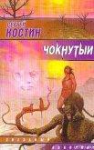 Чокнутый - Костин Сергей