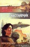 Счастливчик - Костин Сергей