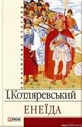 Енеїда [Энеида] - Котляревский Иван Петрович