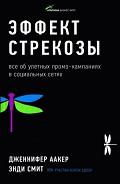 Эффект стрекозы : Все об улетных промо-кампаниях в социальных сетях - Милицкая Екатерина