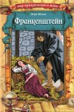 Франкенштейн: Антология - Шелли Мэри Уолстонкрафт