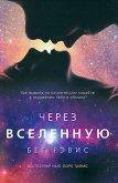 Через вселенную - Рэвис Бет