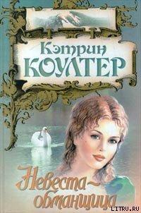 Невеста-обманщица - Коултер Кэтрин