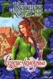 Сердце колдуньи - Коултер Кэтрин