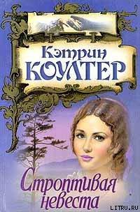 Строптивая невеста - Коултер Кэтрин