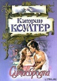 Сумасбродка - Коултер Кэтрин
