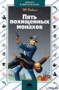 Пять похищенных монахов - Коваль Юрий Иосифович