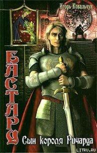 Бастард: Сын короля Ричарда - Ковальчук Игорь