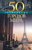 50 знаменитых городов мира - Иовлева Татьяна Васильевна