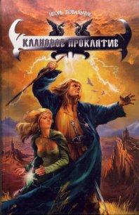 Клановое проклятие - Ковальчук Игорь