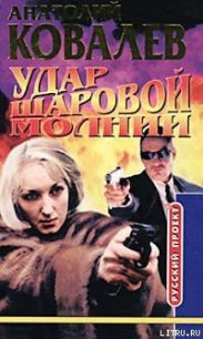 Удар шаровой молнии - Ковалев Анатолий Евгеньевич