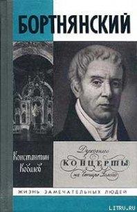 Бортнянский - Ковалев Константин Петрович