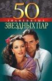 50 знаменитых звездных пар - Щербак Мария