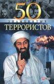 50 знаменитых террористов - Вагман Илья Яковлевич