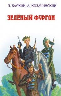 Зеленый фургон - Козачинский Александр Владимирович