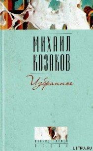 Человек, падающий ниц - Козаков Михаил Эммануилович