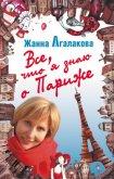 Все, что я знаю о Париже - Агалакова Жанна Леонидовна