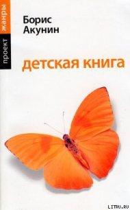 Детская книга - Акунин Борис