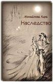 Наследство (СИ) - Измайлова Кира Алиевна