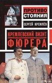 Кремлевский визит Фюрера - Кремлев Сергей