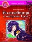 Волшебница с острова гроз - Крюкова Тамара Шамильевна