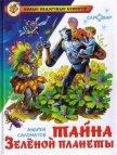 Тайна Зеленой планеты - Саломатов Андрей Васильевич