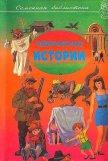 Невероятные истории. Сборник рассказов и повестей - Носов Николай Николаевич