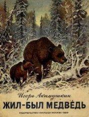 Жил-был медведь - Акимушкин Игорь Иванович
