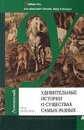 Удивительные истории о существах самых разных - Образцов Петр Алексеевич