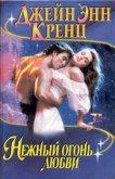 Нежный огонь любви - Кренц Джейн Энн