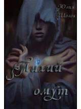 Тихий омут (СИ) - Шолох Юлия