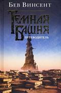 Темная Башня. Путеводитель - Винсент Бев