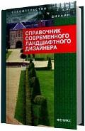 Справочник современного ландшафтного дизайнера - Гарнизоненко Т С