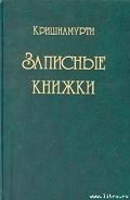Записные книжки - Кришнамурти Джидду